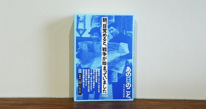 真珠湾攻撃は、スポーツの日本代表が勝った時のような熱狂で受け止められた【ブックレビュー】