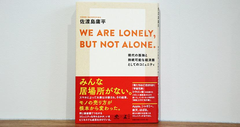「孤独だけど一人じゃない」と、胸を張って言えるようになる方法【ブックレビュー】