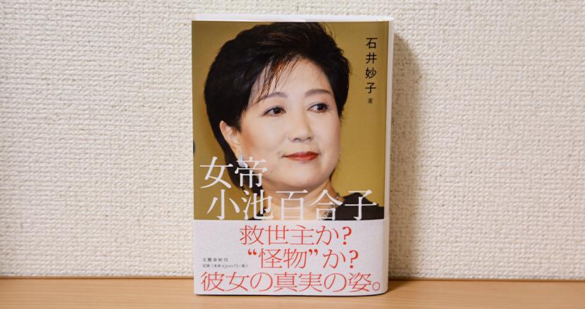 「彼女はよくやってるよ」と人は言う。しかし本書は「本当に?」と問いかける【石井妙子『女帝 小池百合子』】