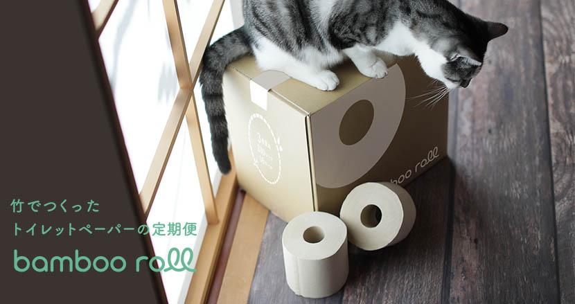 竹で作られたトイレットペーパー「BambooRoll」を使うことがなぜ環境問題への取り組みとなるのか