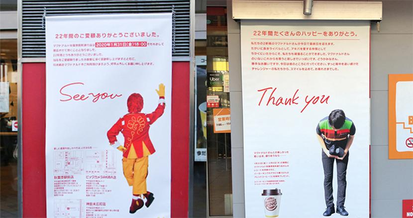 縦読みで勝利宣言!バーガーキング、閉店する2軒隣のマクドナルドに異例のエールも、まさかの展開に