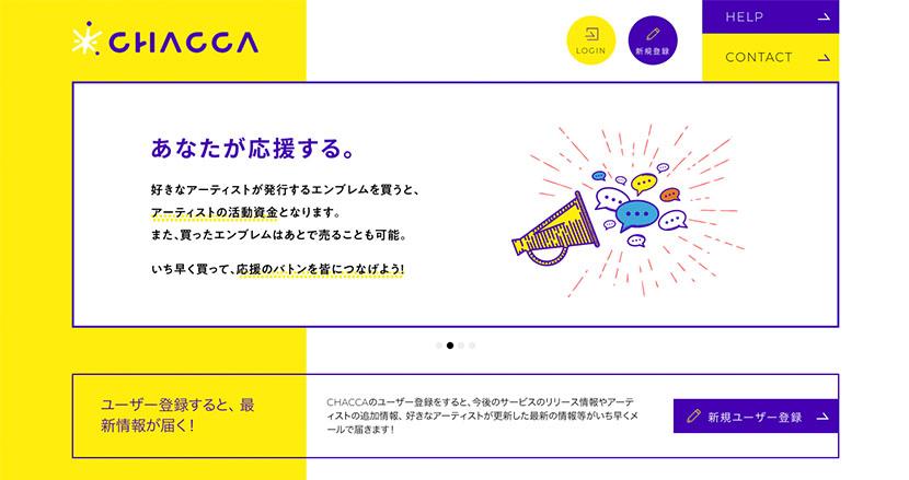 アーティストの資金調達に加えてファンによる転売も可能な「エンブレム」を販売するサービス「CHACCA」がスタート