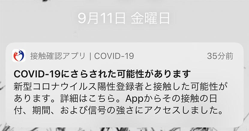 COCOAでコロナ接触通知が!でもアプリ上では記録なし。この状態からPCR検査が受けられる方法まとめ