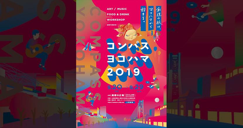新しいアートの羅針盤「コンパス ヨコハマ 2019」、みなとみらいで9月20日から開催