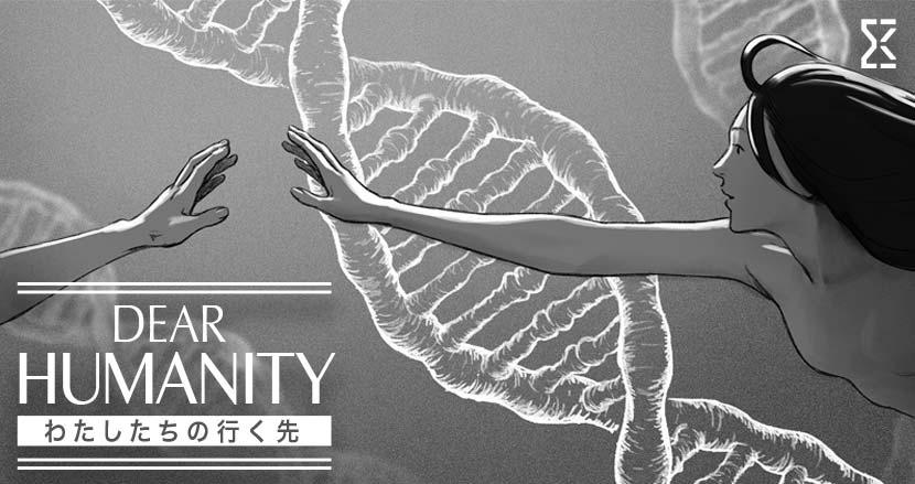 DNAマッチングサービスで出会った相手を愛せますか?【連載】DEAR HUMANITY(1)