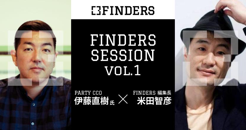【4/20・参加無料】FINDERS SESSION vol.1 「FINDERS」ローンチ記念!  PARTY・伊藤直樹さんと語る「クリエイティブ起業論」「コ・クリエーション(共創)の秘訣」