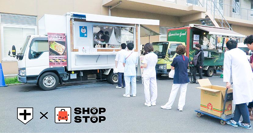 過酷な医療従事者の「食事が摂れない問題」を解決。東京・大阪など8都道府県の医療機関でフードトラック受け入れ先を募集中