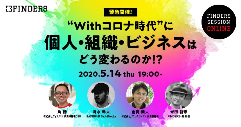 【5/14・19時~】3人のフロントランナーが「Withコロナ時代を生き延びるアイデア」を語り合う無料オンラインイベント『FINDERS SESSION ONLINE』を緊急開催!