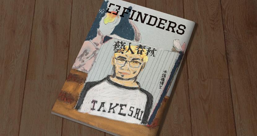 還暦間近59歳の水道橋博士が「異常な執念」で本を出し続けられる理由【連載】藝人春秋FINDERS(1)