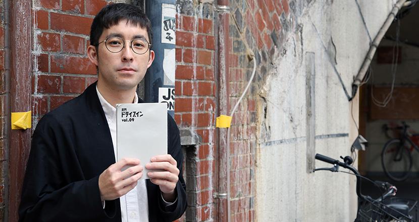 誰も記さない日本人の姿を、たった一人で記録し続けること。『月刊ドライブイン』ができるまで|橋本倫史(ライター)