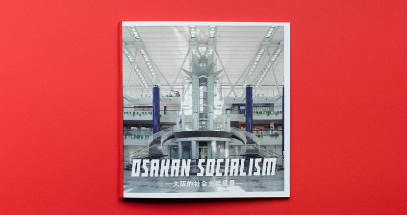大阪の「社会主義的風景」写真集『OSAKAN SOCIALISM』は、ヴェイパーウェイヴ以降の「失われた未来」の文脈と接続する