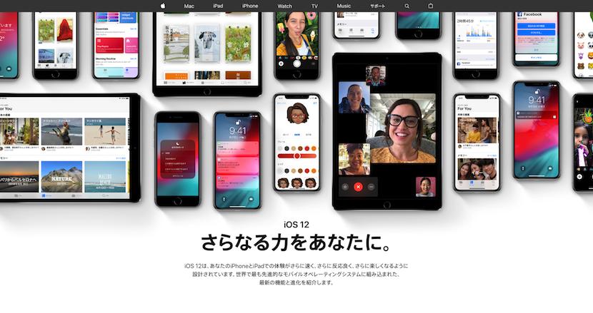 iPhone 5sでも動作の高速化を実感できた「iOS12」。ボイスメモのGPS自動ネーミング機能と、撮影感覚で家具のサイズが測れる「計測」アプリがお気に入り