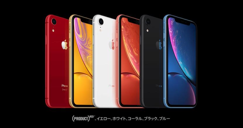iPhone 5cとは似て非なるもの「iPhone XR」の魅力。最新のiPhoneならではの機能・性能を高級感あふれるカラフルなボディに。