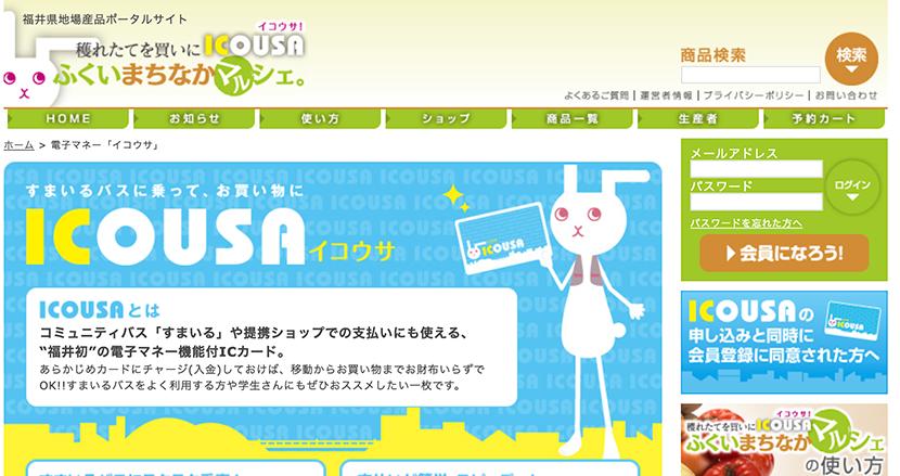 むしろ欲しくなる!『日本一ダメな交通系ICカード』として話題の「ICOUSA」とは?