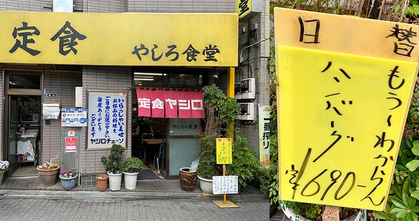 素朴な定食とジワジワ来る看板一言コメントが魅力の「やしろ食堂(荻窪)」【連載】印南敦史の「キになる食堂」(1)