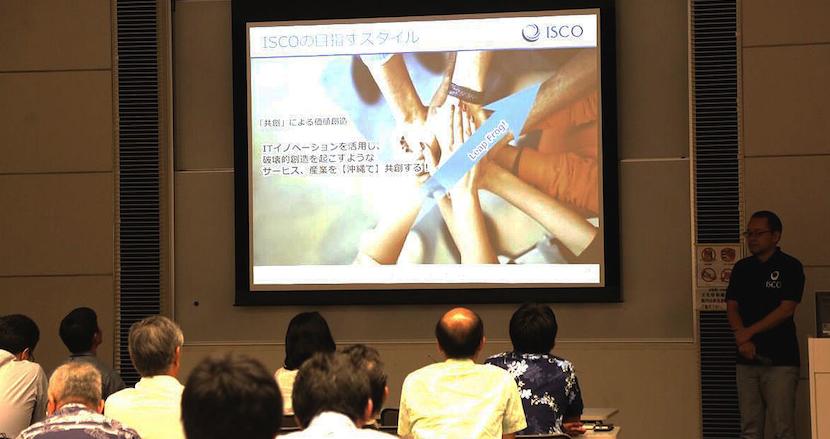 「沖縄ITイノベーション戦略センター(ISCO)」が日本のITを牽引!沖縄発・最新ITビジネスから見る、グローバル展開のヒントとは? 「ISCO Forum2018 Day2」イベントレポート