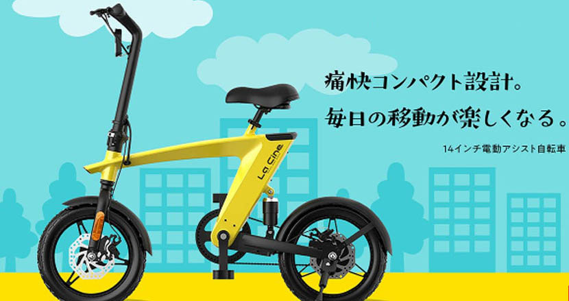 コンパクトなのによく走る。ミニベロタイプの電動アシスト自転車「La Cine(ラシーネ)」