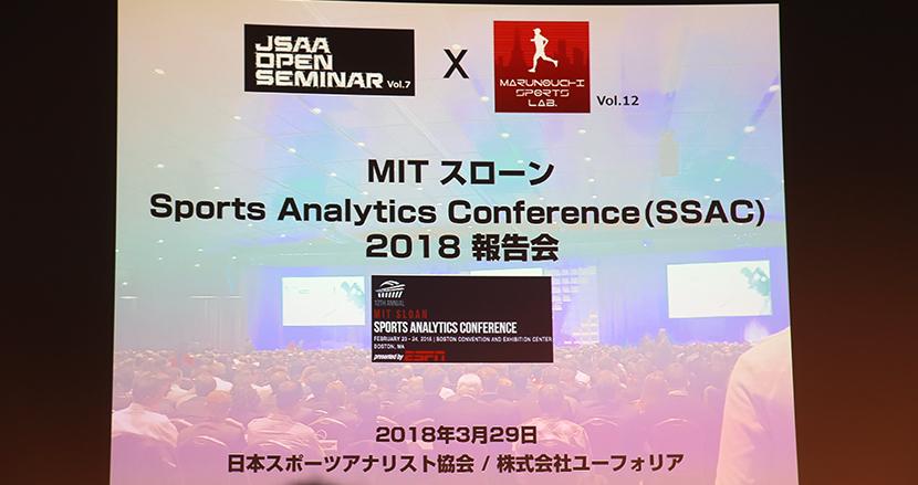 スポーツ×アナリティクスの現在はいかに。「MIT スローン・スポーツアナリティクスカンファレンス 2018報告会」レポート