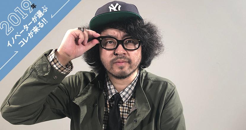 【川田十夢(AR三兄弟)】2019年イノベーターが選ぶコレが来る!!