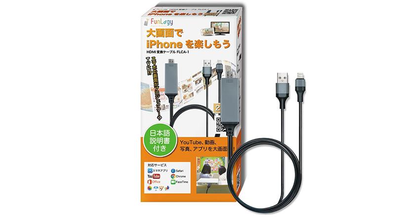 iPhoneの画面を大画面のテレビやプロジェクターで出力する「HDMI変換ケーブル」