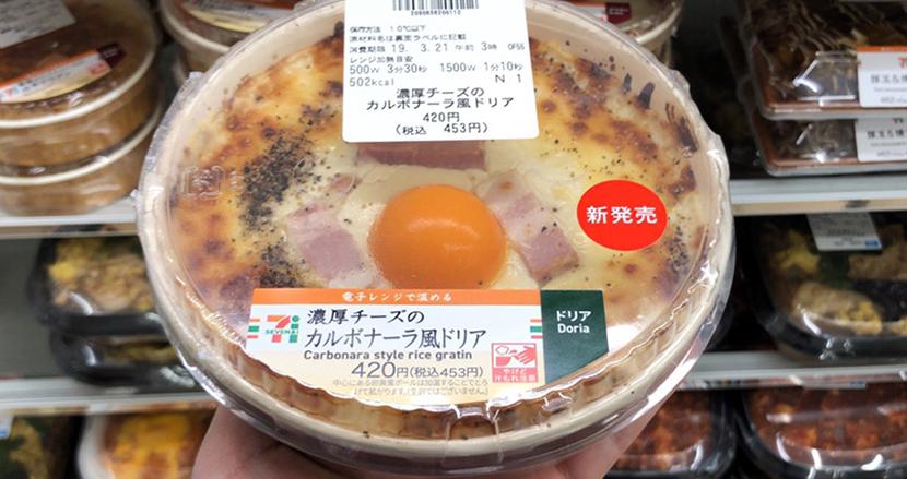 驚愕! コンビニ弁当に乗っている卵黄、実は『卵黄風のソース』だった。「これ考えた人、天才かよ」