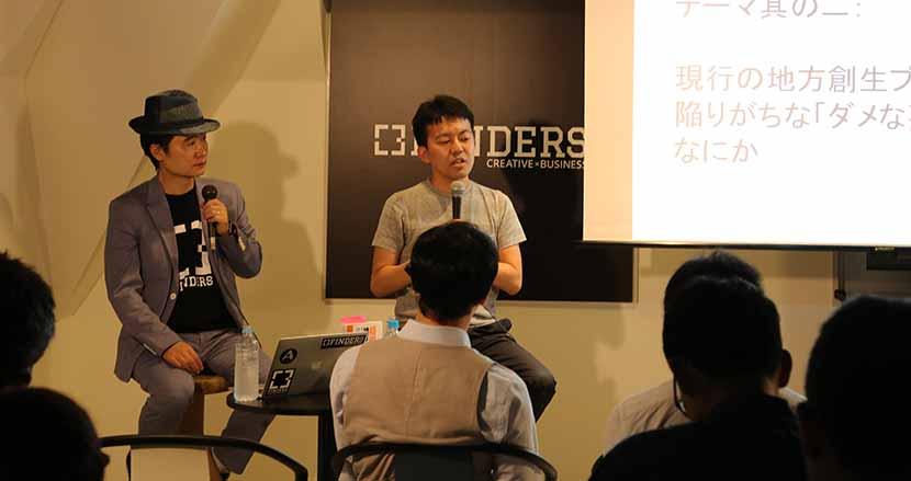 木下斉さんと語る「地方最強都市・福岡に学ぶ、逆境を跳ね返すビジネス戦略」 「FINDERS SESSION VOL.2」動画・レポート