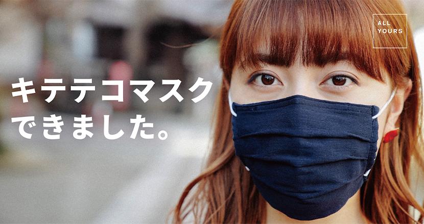 【動画アリ】50回洗っても効果が持続。お値段2200円。抗菌・消臭マスク「キテテコマスク」が販売開始。今すぐ作れるよう自作方法も公開