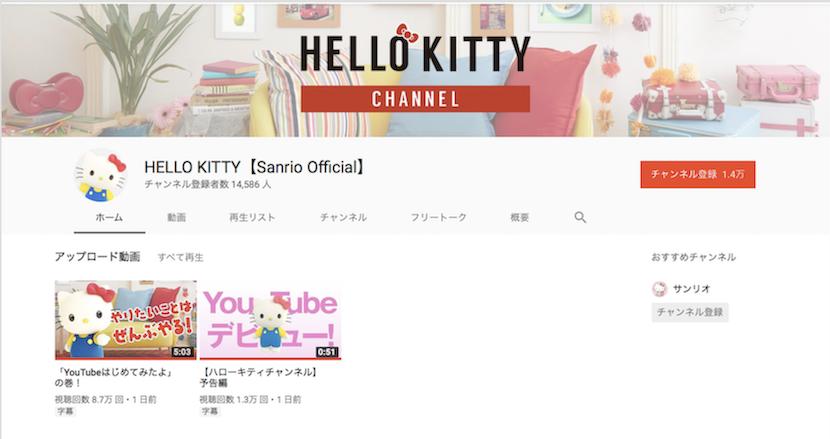 日本のカワイイ文化の象徴「ハローキティ」がVTuberデビュー。企業や官公庁も注目し急拡大するVTuber関連ビジネス