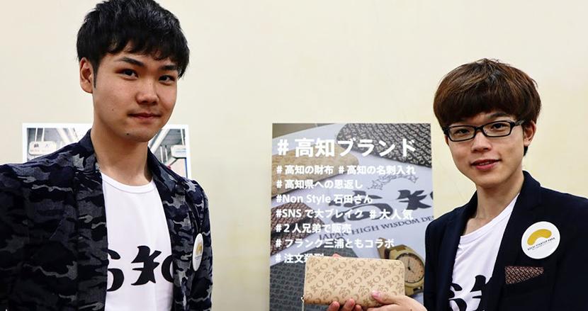 ノンスタ石田のツイートでバカ売れしたCOACHならぬ「高知の財布」デザイナー、中島匠一氏の生存戦略|幸せに生きるためのおカネと働き方のリアル