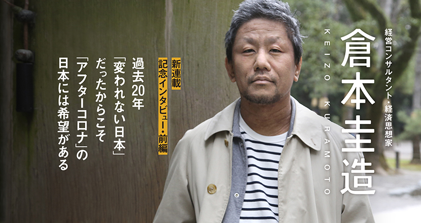 過去20年「変われない日本」だったからこそ、「アフターコロナ」の希望がある(前編)【連載】あたらしい意識高い系をはじめよう(0)