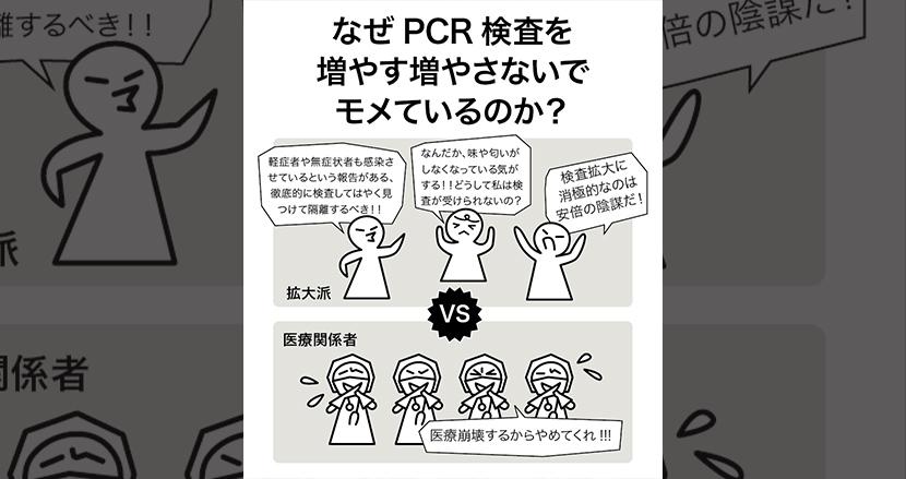 なぜ日本でPCR検査数が増えないのか。論点と解決策をわかりやすく整理する【連載】あたらしい意識高い系をはじめよう(2)