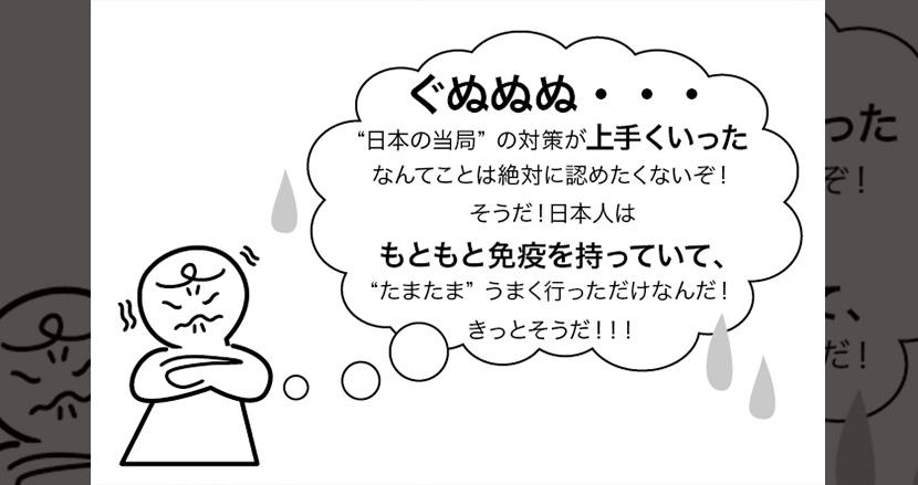 「日本のコロナ対策が成功した理由」は何か。専門知と現場知の融合から見えてくる希望【連載】あたらしい意識高い系をはじめよう(5)