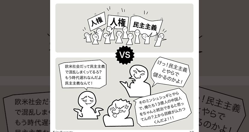 「中国だから仕方ないよね」では済まされない。激化する中国包囲網の中で日本が取るべき選択は?【連載】あたらしい意識高い系をはじめよう(6)