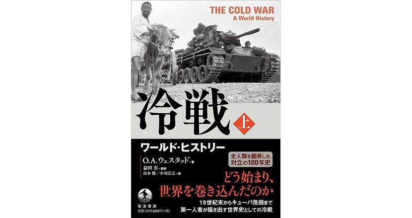 「日本はなぜ冷戦時代に繁栄できたか」から考える、イデオロギー対立の無意味さ【連載】あたらしい意識高い系をはじめよう(10)