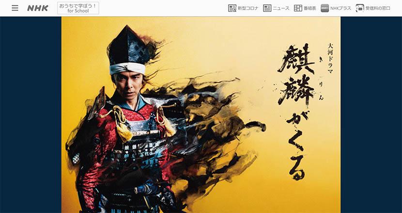 『麒麟がくる』から考える、「本能寺の変が起きる日本」と「中国・韓国風トップダウンの理想」の違い【連載】あたらしい意識高い系をはじめよう(12)