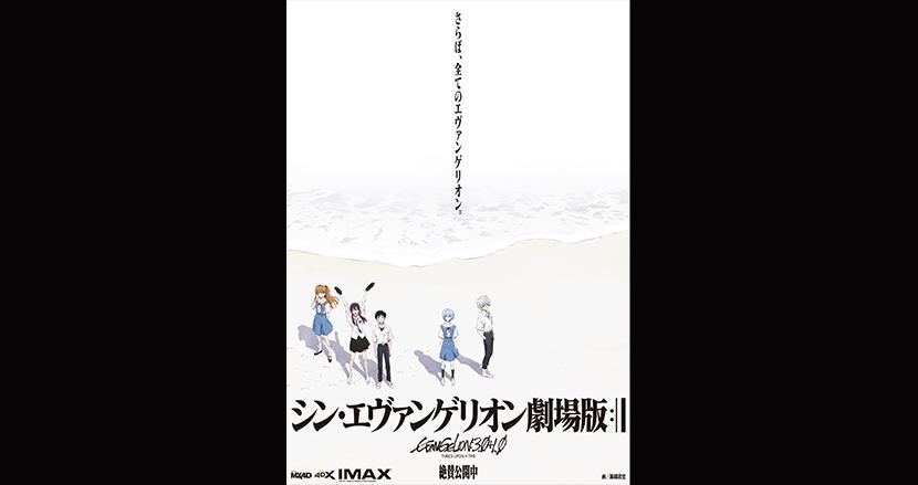 """【ネタバレ""""ほぼ""""なし】『シン・エヴァ』のような「わけがわからない話」を全力で作れる国、日本を誇ろう!【連載】あたらしい意識高い系をはじめよう(14)"""