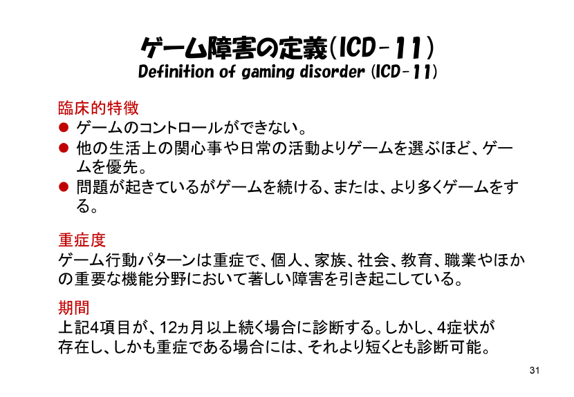 診断 ゲーム 依存 症