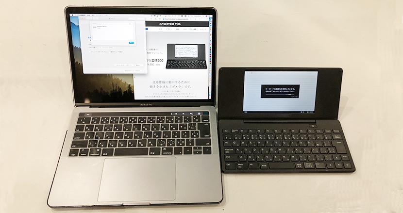 MacBook Pro(Late 2016)のキーボードが不調だが修理する時間はない。なのでポメラDM200をBluetoothキーボードとして使ってみた