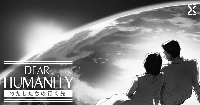 「人が死なない世界」であなたはどう生きますか?【連載】DEAR HUMANITY(3)