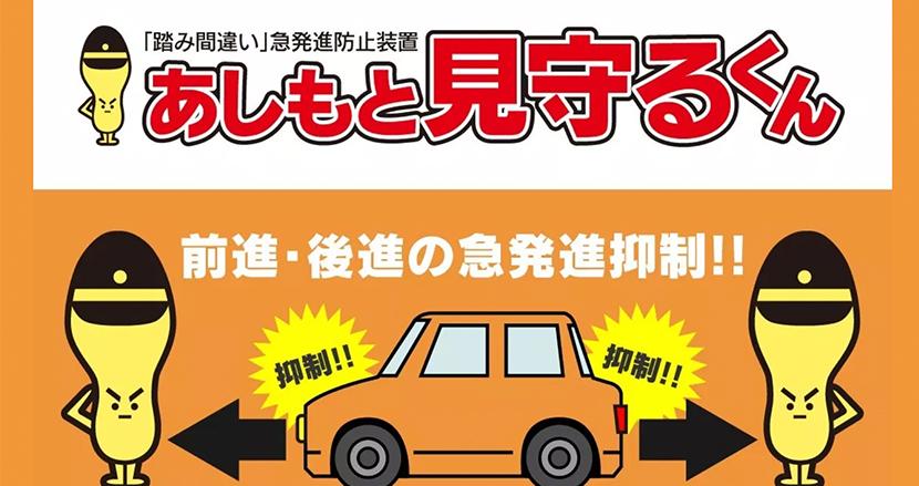 「自動車のアクセルとブレーキ踏み間違い」による急発進を抑制する装置「あしもと見守るくん」