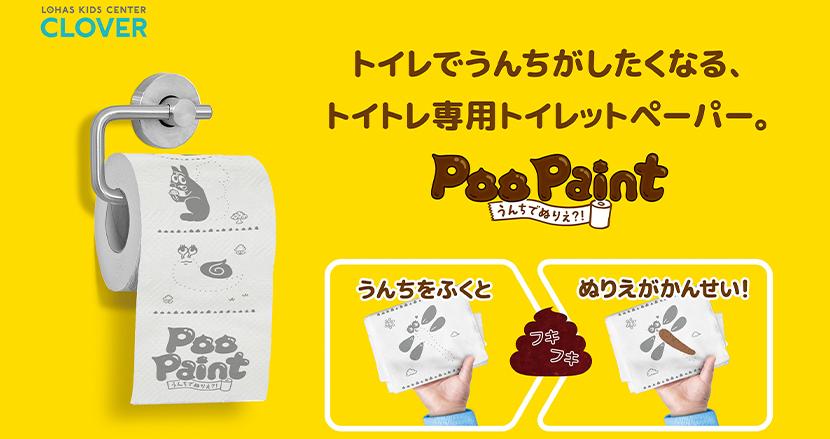 うんちを拭くとぬり絵が完成!トイレトレーニング用トイレットペーパー「PooPaint」