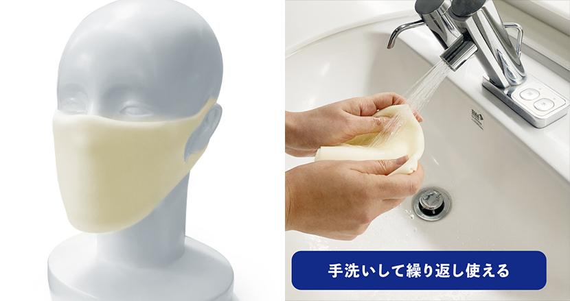 手洗いして繰り返し使える継ぎ目のないマスク「ポリマーボディーの洗えるマスクα(アルファ)」