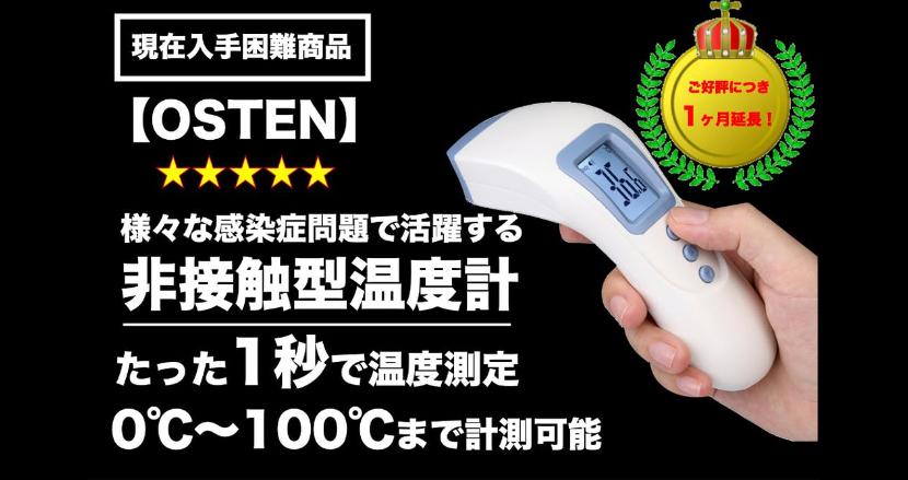 緊急自体宣言解除後も油断は大敵。まだまだ必要な体調管理に、非接触型体温計「OSTEN」