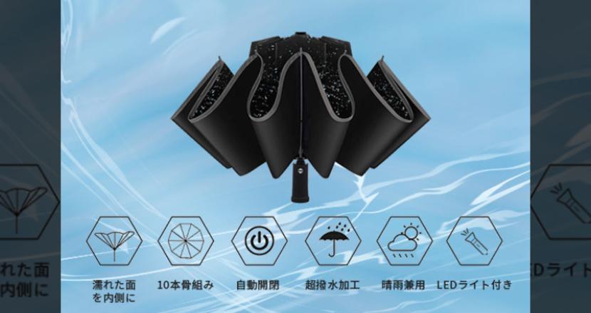 内側に畳めるので周りを濡らさない!意外と無かった多機能折りたたみ傘「Endless」