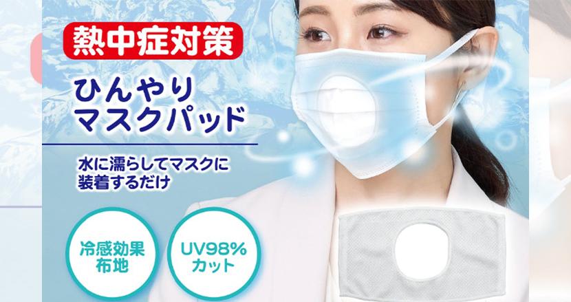 必要なのは水だけ!使い捨てマスクを夏用にグレードアップできる「ひんやりマスクパッド」