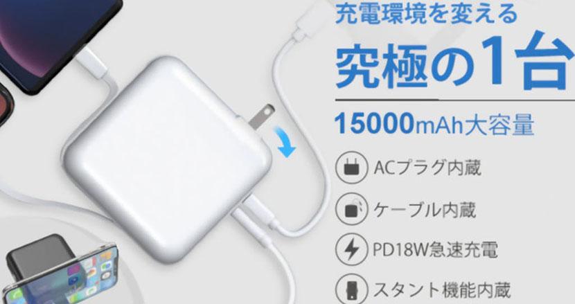 モバイルバッテリーの究極系!?ケーブル・ACプラグ内蔵、4台同時充電できる「PD15」