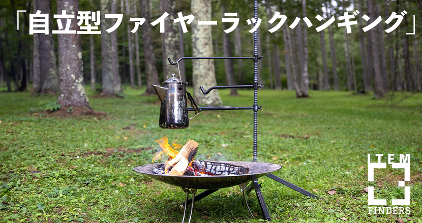 置き場所を選ばない「自立型たき火スタンド」を持ってキャンプに行きたい!アウトドアツールの新定番になりそう