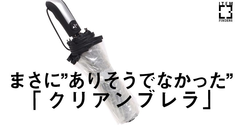 これぞまさに「ありそうでなかった」。ビニール傘の視認性と折りたたみ傘の携帯性を兼ね備えた「クリアンブレラ」