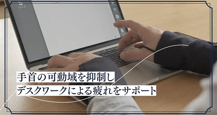 長時間のデスクワーク対策に!日本の伝統を活かして手首の疲れを緩和する「リストウェア」