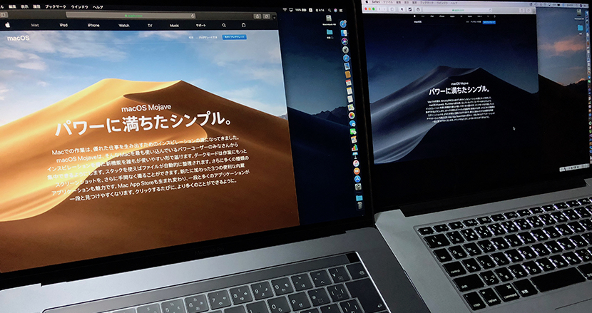 「macOS Mojave」を新旧のMacBook Pro 15インチモデルにインストールしてみた。ギリギリアップデート可能な旧モデルでも軽快に動作してひと安心。